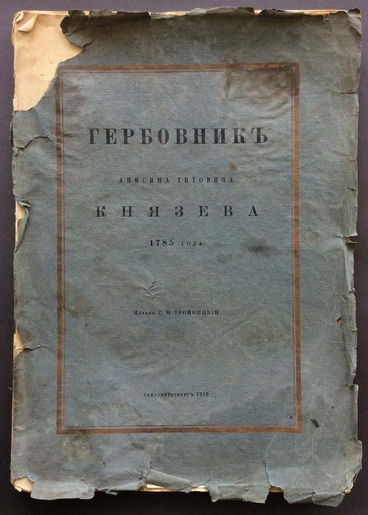 ГЕРБОВНИК АНИСИМА ТИТОВИЧА КНЯЗЕВА 1785 ГОДА СКАЧАТЬ БЕСПЛАТНО